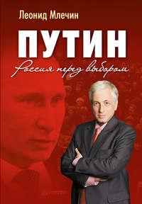 Млечин, Леонид  - Путин. Россия перед выбором