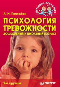 Прихожан, Анна Михайловна  - Психология тревожности: дошкольный и школьный возраст