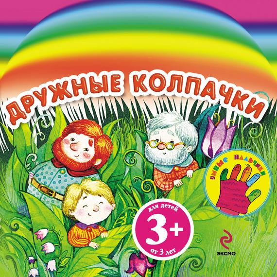 Наталья Крупенская Дружные колпачки крупенская н б 3 дружные колпачки