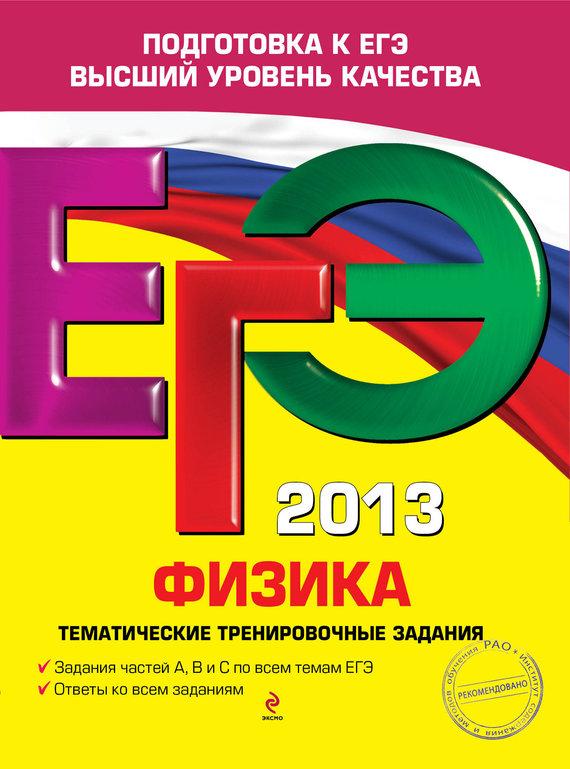 А. А. Фадеева ЕГЭ 2013. Физика. Тематические тренировочные задания
