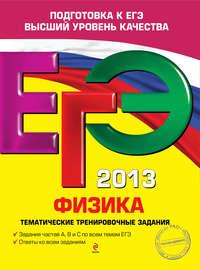 Фадеева, А. А.  - ЕГЭ 2013. Физика. Тематические тренировочные задания