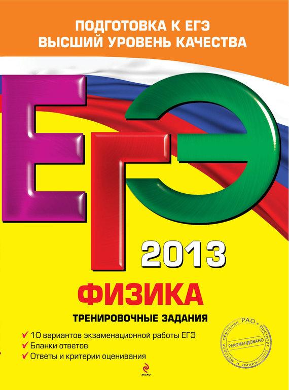 А. А. Фадеева ЕГЭ 2013. Физика. Тренировочные задания