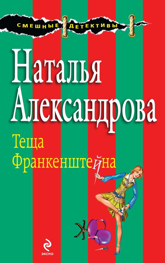 бесплатно Наталья Александрова Скачать Теща Франкенштейна
