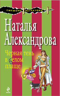 Александрова, Наталья  - Черная тень в белом плаще