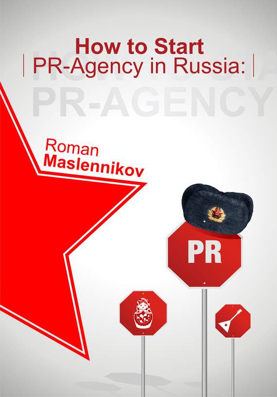 Роман Масленников How To Start Your Own PR-Agency In Russia? Anti-Learner's Guide 3d room wallpaper custom mural non woven sticker mural old man tv sofa bedroom ktv hotel living room children room