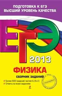 Орлов, В. А.  - ЕГЭ 2013. Физика. Сборник заданий