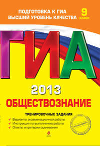 Кишенкова, О. В.  - ГИА 2013. Обществознание. Тренировочные задания. 9 класс