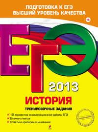 Пономарев, М. В.  - ЕГЭ 2013. История. Тренировочные задания