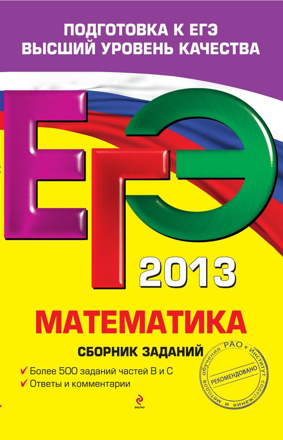 ЕГЭ 2013. Математика. Сборник заданий