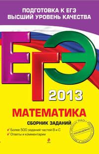Кочагина, М. Н.  - ЕГЭ 2013. Математика. Сборник заданий
