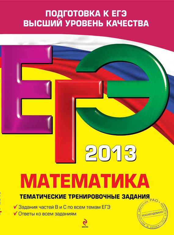 ЕГЭ 2013. Математика. Тематические тренировочные задания ( М. Н. Кочагина  )