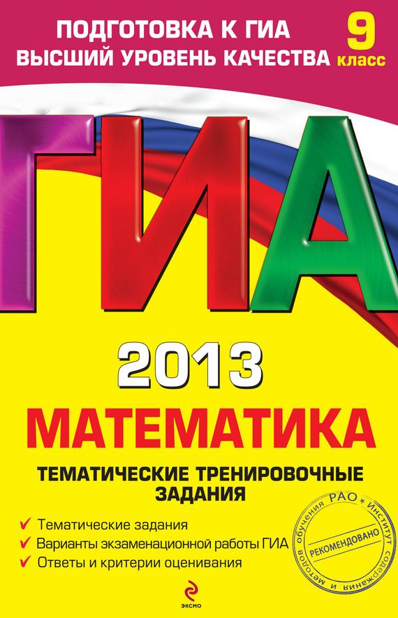 ГИА 2013. Математика. Тематические тренировочные задания. 9 класс