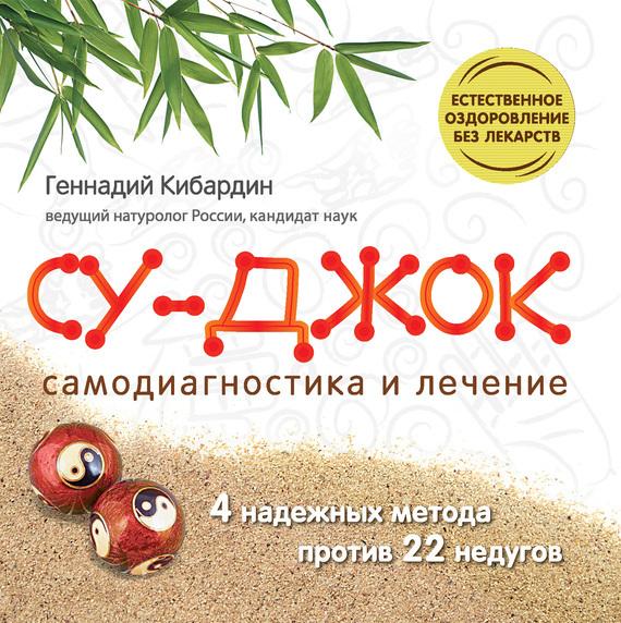 Геннадий Кибардин бесплатно