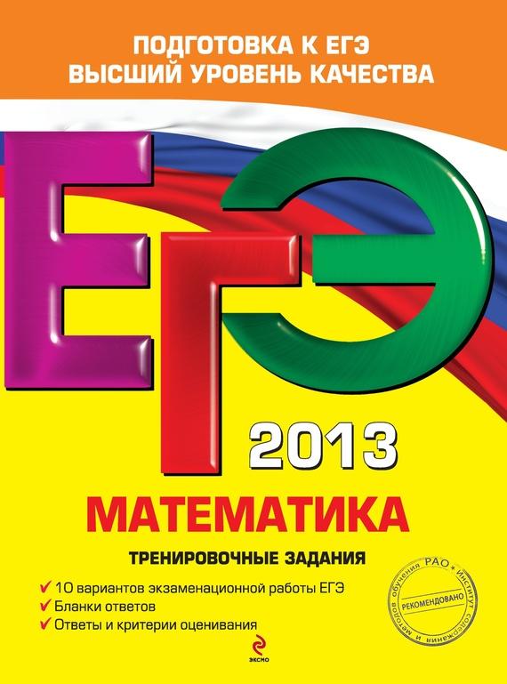 ЕГЭ 2013. Математика. Тренировочные задания ( Н. В. Шевелева  )