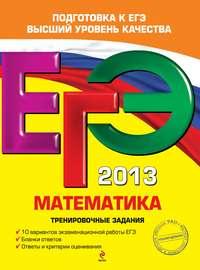 Шевелева, Н. В.  - ЕГЭ 2013. Математика. Тренировочные задания