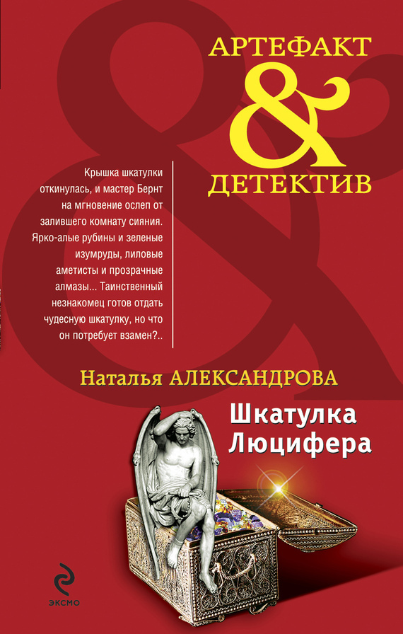 Скачать Наталья Александрова бесплатно Шкатулка Люцифера