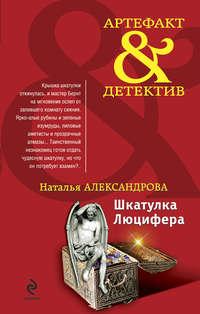 Александрова, Наталья  - Шкатулка Люцифера