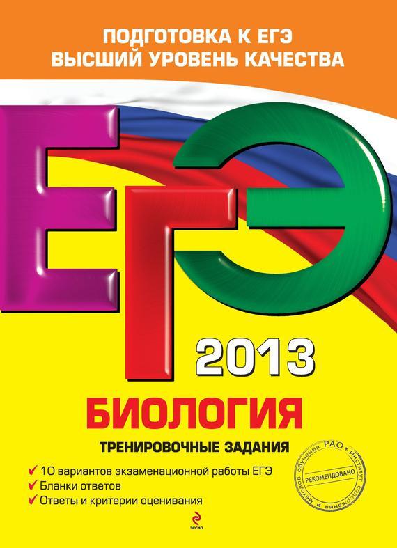 ЕГЭ 2013. Биология. Тренировочные задания