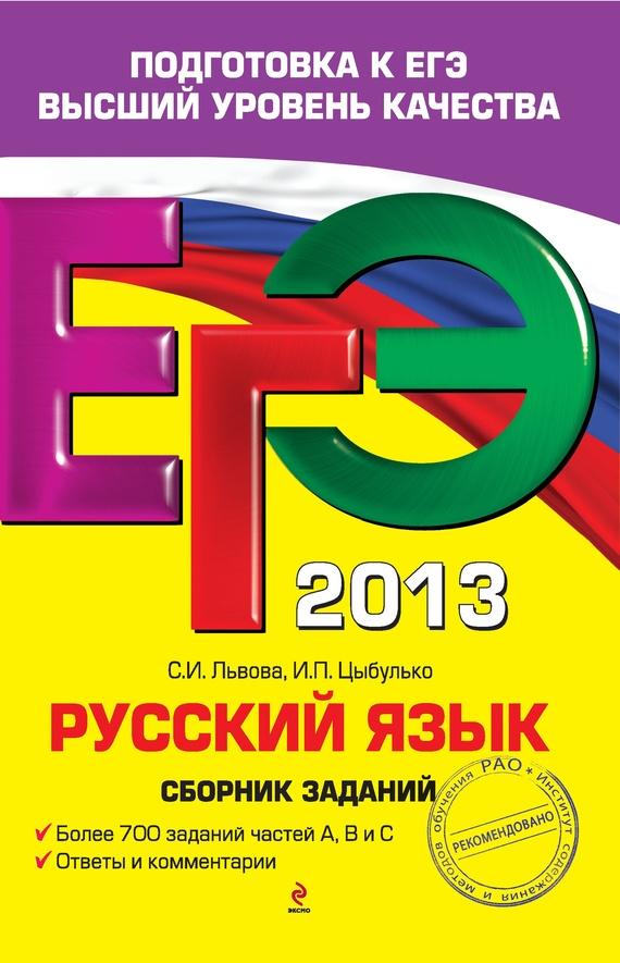 ЕГЭ 2013. Русский язык. Сборник заданий