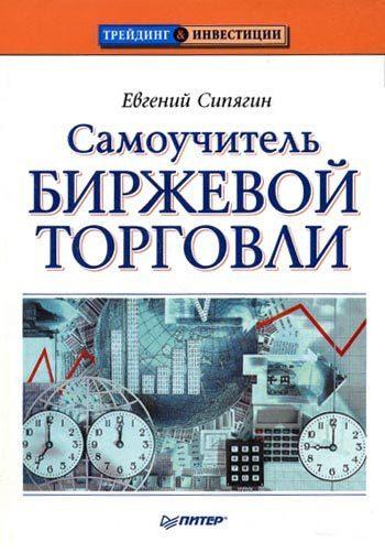 Скачать Самоучитель биржевой торговли бесплатно Евгений Сипягин