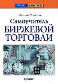 Сипягин, Евгений  - Самоучитель биржевой торговли