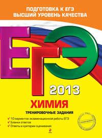Оржековский, П. А.  - ЕГЭ 2013. Химия. Тренировочные задания
