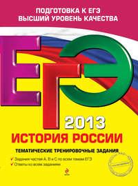 Пономарев, М. В.  - ЕГЭ 2013. История России. Тематические тренировочные задания