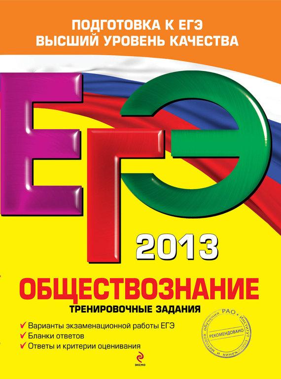 ЕГЭ 2013. Обществознание. Тренировочные задания