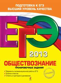Рутковская, Е. Л.  - ЕГЭ 2013. Обществознание. Тренировочные задания