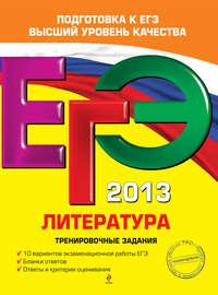 Самойлова, Е. А.  - ЕГЭ 2013. Литература. Тренировочные задания