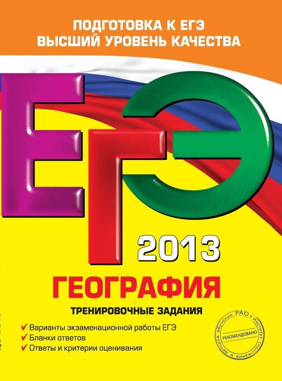Русский язык 7 класс баранов фгос читать онлайн