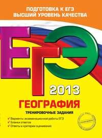 Соловьева, Ю. А.  - ЕГЭ 2013. География. Тренировочные задания