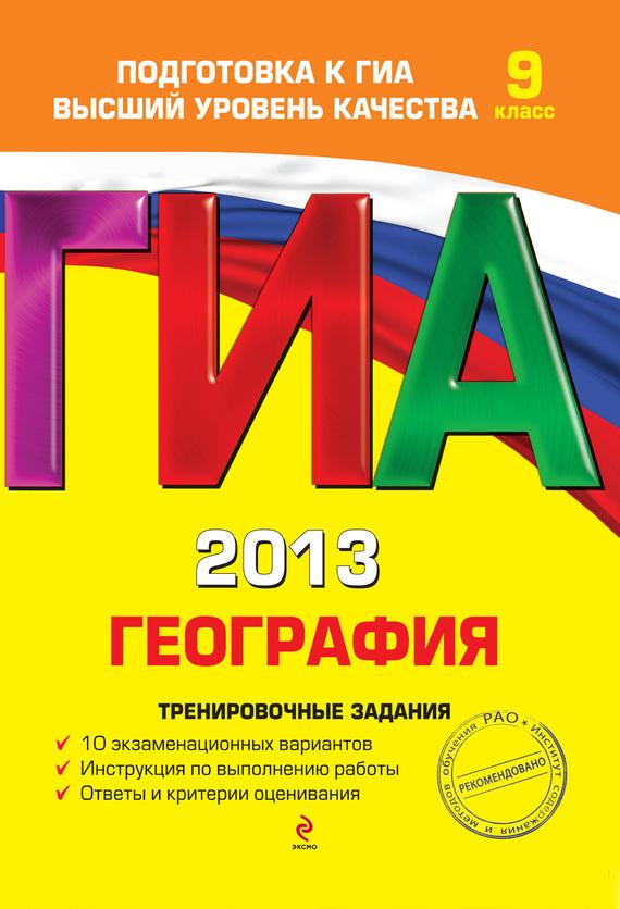 ГИА 2013. География. Тренировочные задания. 9 класс ( Ю. А. Соловьева  )