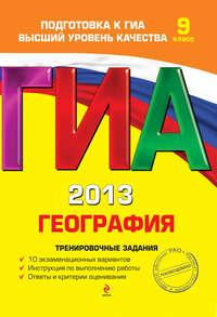 Соловьева, Ю. А.  - ГИА 2013. География. Тренировочные задания. 9 класс