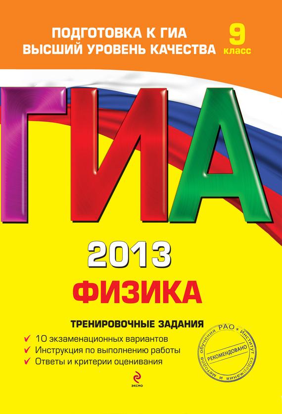 ГИА 2013. Физика. Тренировочные задания. 9 класс ( Н. И. Зорин  )