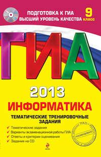 Зорина, Е. М.  - ГИА 2013. Информатика. Тематические тренировочные задания. 9 класс