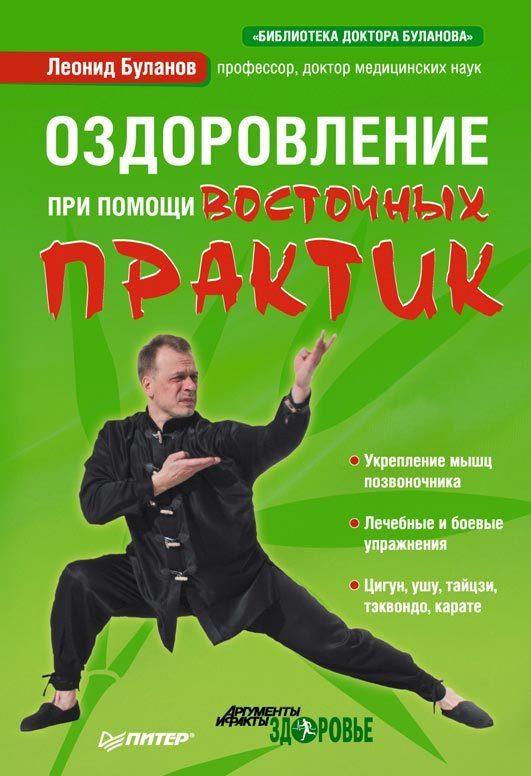 Леонид Алексеевич Буланов бесплатно