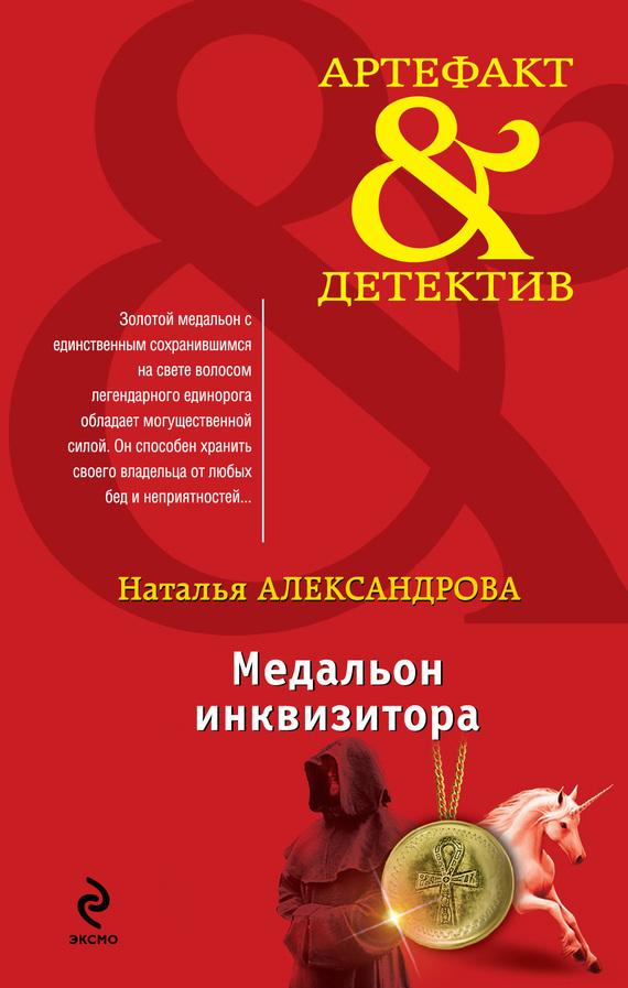 Наталья Александрова - Медальон инквизитора