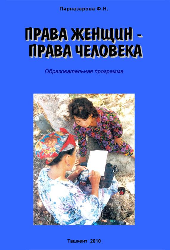 Флора Пирназарова Права женщин – права человека: Образовательная программа евгения шацкая права категории ж самоучитель по вождению для женщин