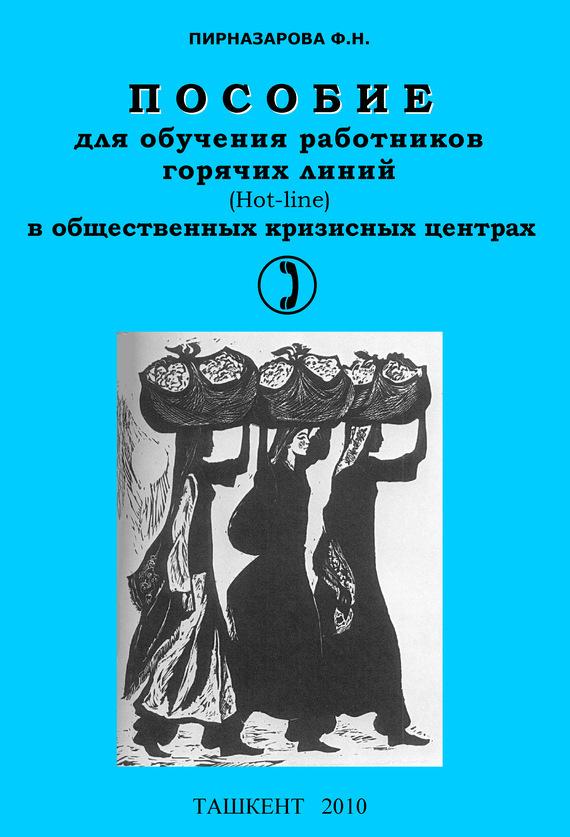 Флора Пирназарова - Пособие для обучения работников горячих линий в общественных кризисных центрах