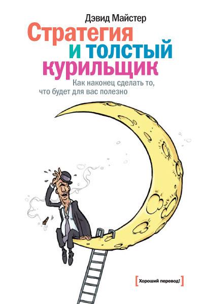 Обложка книги Стратегия и толстый курильщик: Как наконец сделать то, что будет для вас полезно, автор Майстер, Дэвид