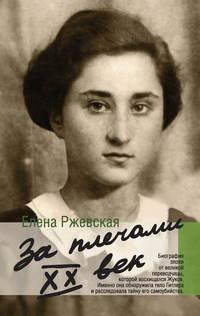 Ржевская, Елена Моисеевна  - За плечами XX век