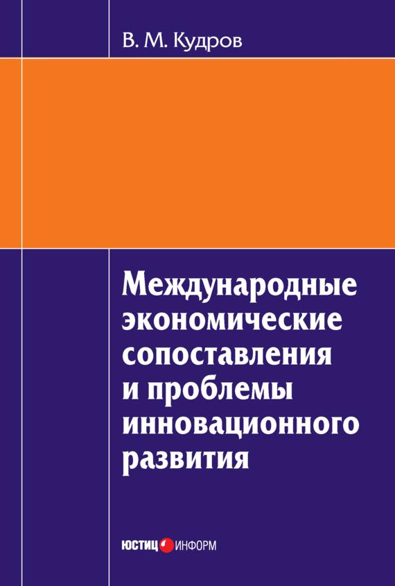 В. М. Кудров бесплатно