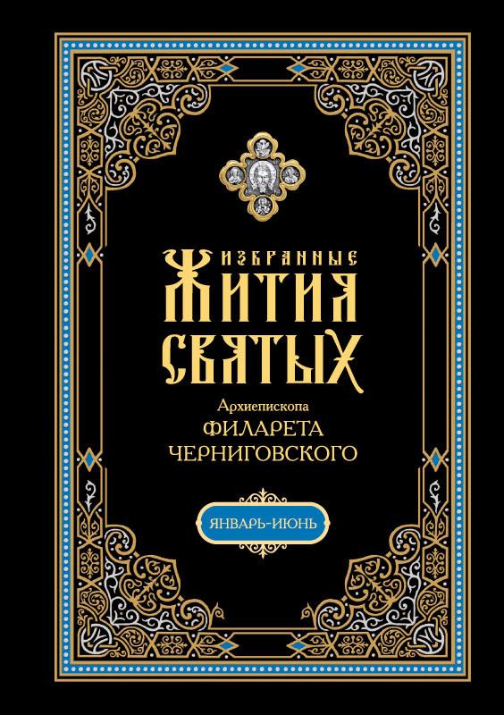 Скачать бесплатно книгу четьи минеи