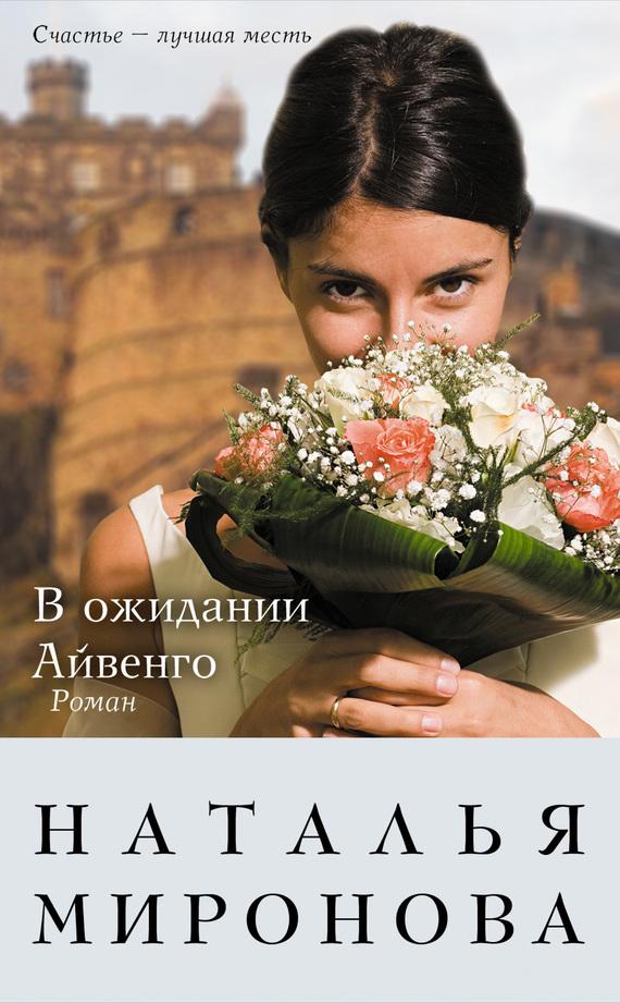 Наталья Миронова В ожидании Айвенго наталья миронова тень доктора кречмера