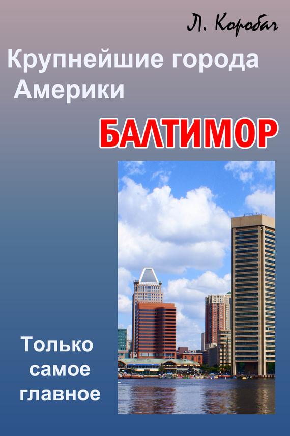 занимательное описание в книге Лариса Коробач