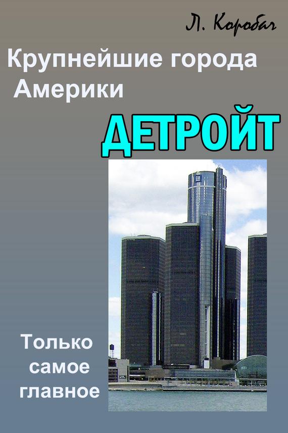 Детройт