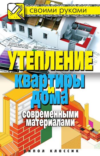 обложка книги Утепление квартиры и дома современными материалами Светланы Хворостухиной