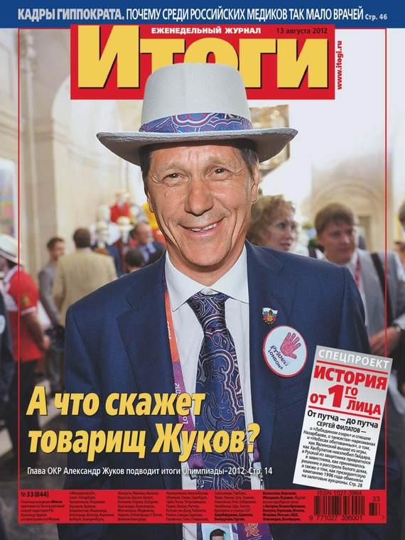 Отсутствует Журнал «Итоги» №33 (844) 2012 kingshore 1 дефолт