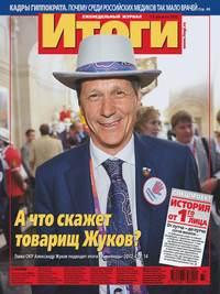 - Журнал «Итоги» №33 (844) 2012